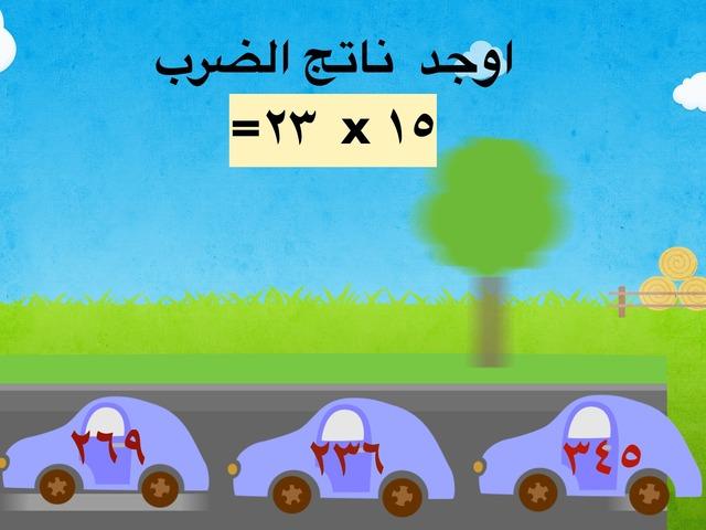 الضرب  by ايشواريا راى