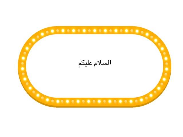 ١ by اروى الشاكر