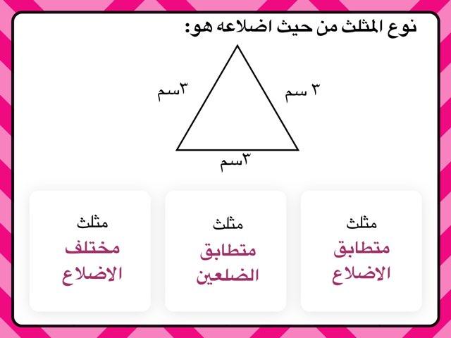 مراجعه المثلثات by bashayer alazmi