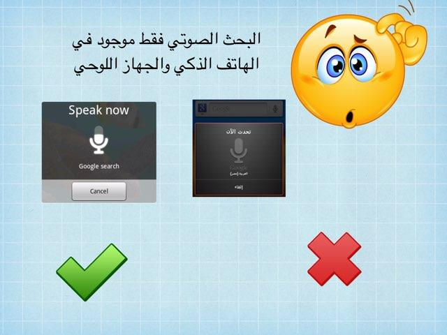 لعبة 58 by Asma Hamad