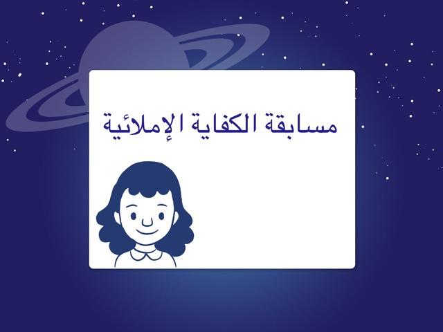 بيان by بتول حمادة