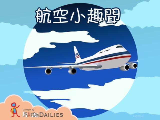 關於飛機的知識 by Kids Dailies