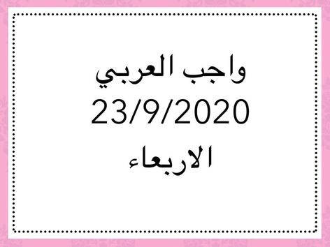 واجب العربي by Danah Amin Omer