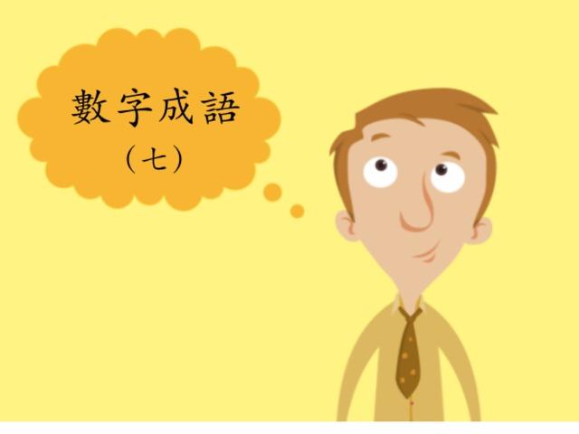 數字成語(七) by Primary Year 2 Admin