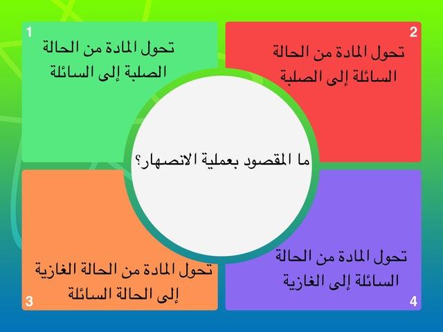 تحولات المادة الصف الخامس by Duaa Wreakat