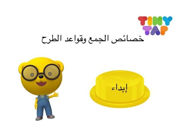 لعبة 208 by Tah Hany