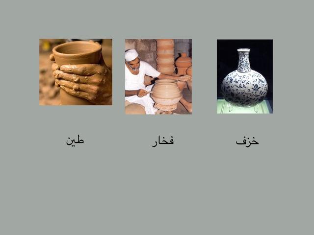 خزف٢ by Najwa Ali