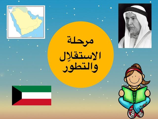 الاستقلال by Shaikha Als