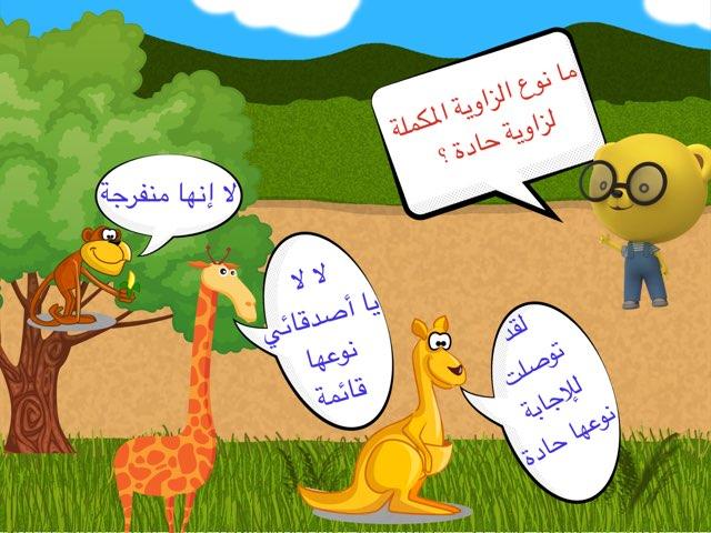 العلاقات بين الزوايا by Moznah Alharbi