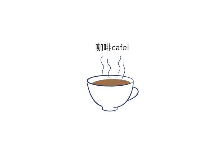喝 by 慧芳 徐