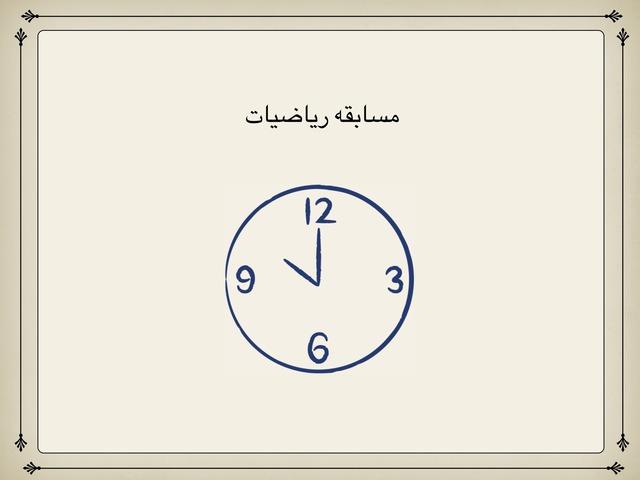مسابقه رياضيات  by عواطف آل محفوظ