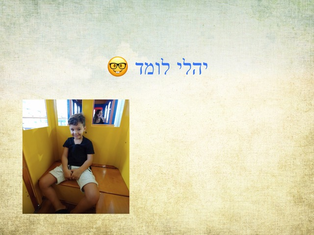 יהלי by חן זילברשטיין