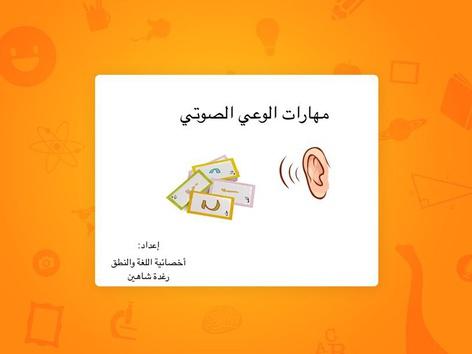 مهارات الوعي الصوتي by ragda shahen