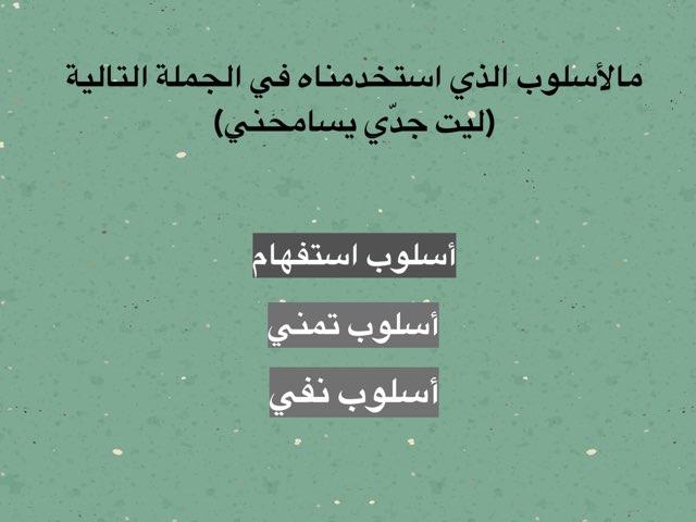 لغتي ٢ by Arwa Abdullah
