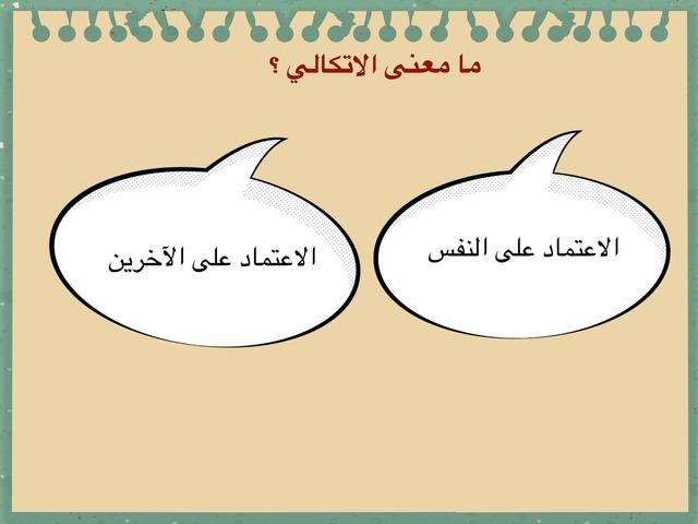 لغتي خامس by منيرة الحربي