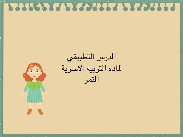لعبة 17 by ريم الخليفي