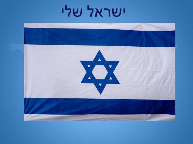 ישראל שלי by מיטל דרויש גרשי