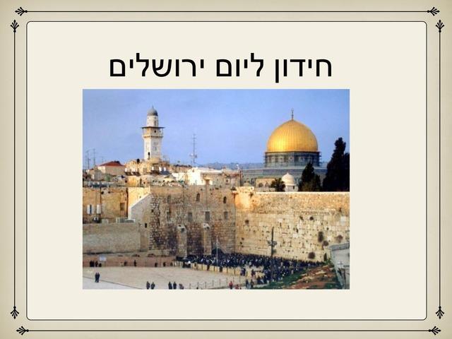יום ירושלים משחק by מכללה תלפיות