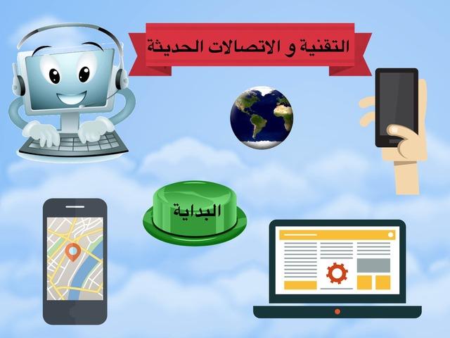 التقنية by ام خالد عزيز