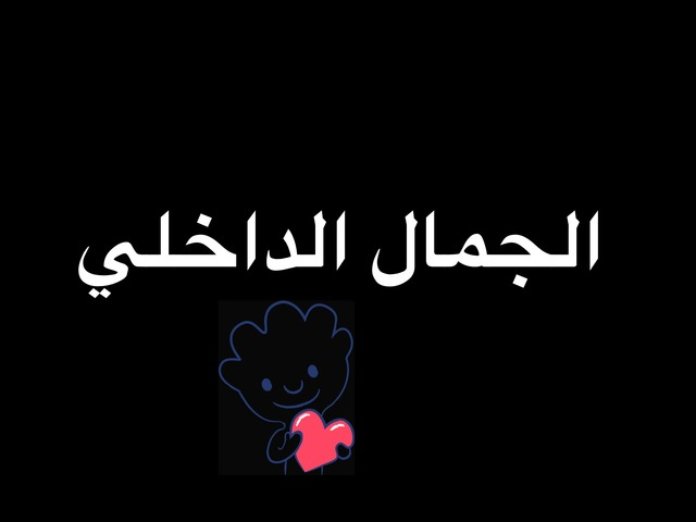 الجمال الداخلي by تغريد الجمعه