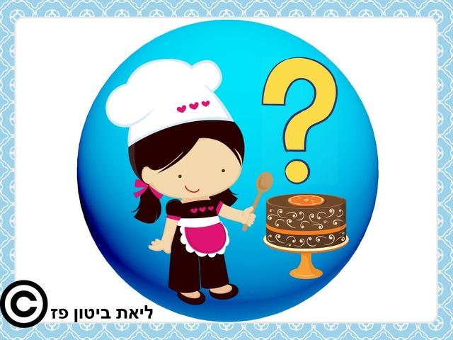 אני מבשל 1 עברית by Liat Bitton-paz