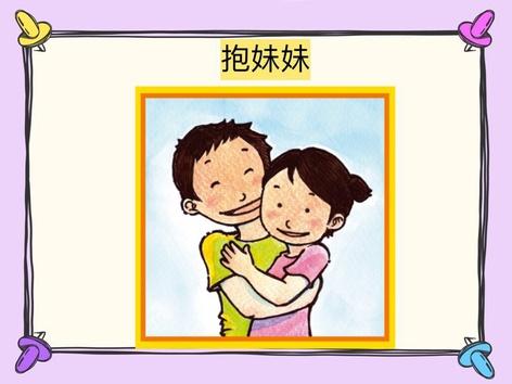 中級故事#48抱妹妹 by 樂樂 文化