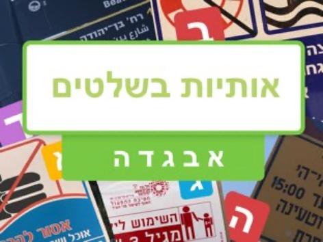 אותיות בשלטים - א, ב, ג, ד, ה by Yogev Shelly
