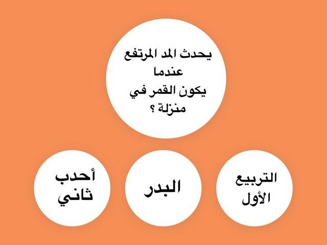 المد المرتفع by Wadha alazemi