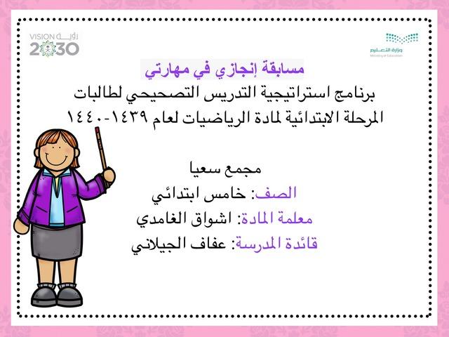 ترتيب الكسور العشرية+جمع وطرح الكسور العشرية by Ashwaq Alghamdi