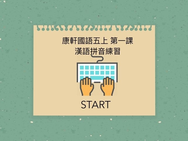 康軒國語五上 第一課 拼音練習 by Union Mandarin 克