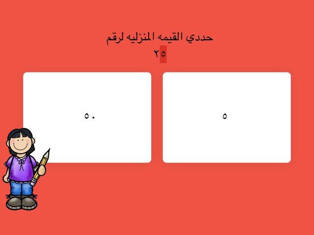 اختبار الرياضيات by Amnah Alshardi