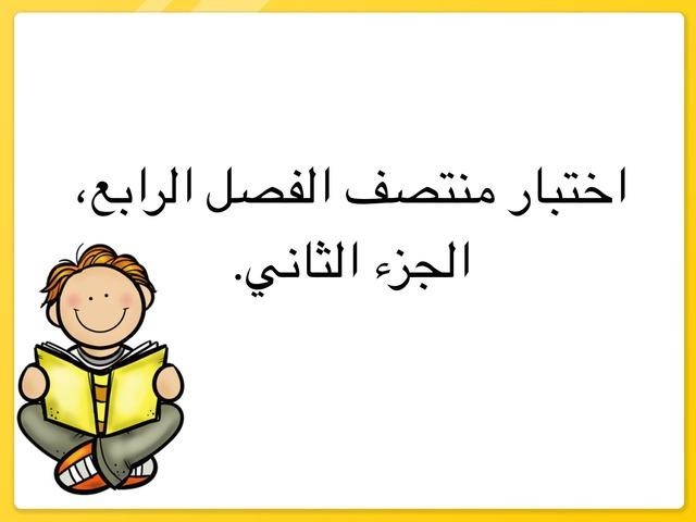 رياضيات المستوى الأول مقررات، الفصل الرابع. by Shahed Mohammed