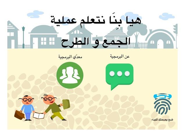 مهارة الجمع و الطرح  by Amani Helal
