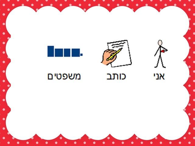 פעלים בסמלים  by פאני יצחק