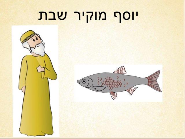 יוסף מוקיר שבת by Efrat Ilan