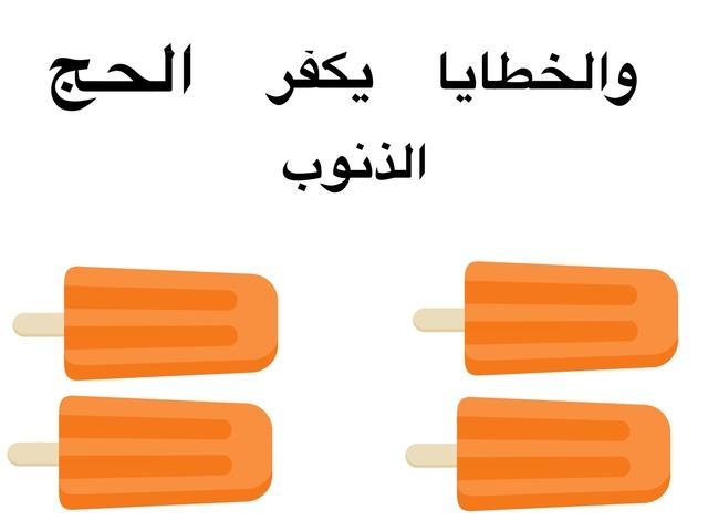 الحج by حمودي الصقر