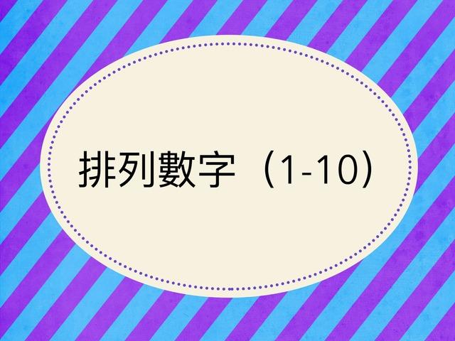 排列數字(1-10) by Bell Chung