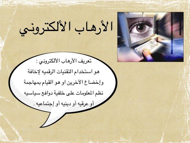 الارهاب الألكتروني  by Amal Mohmmed