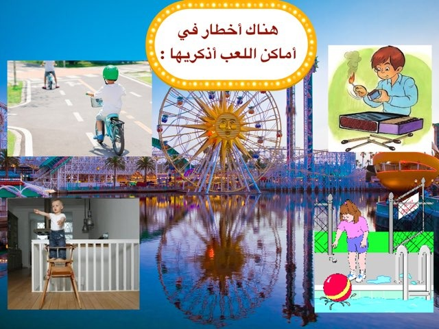 اخطار اللعب by رضا السلمي