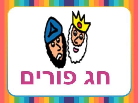 פורים by בר ישראלי