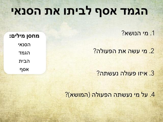 מעשה בשלושה אגוזים- משפטי זיקה by Yael Godik