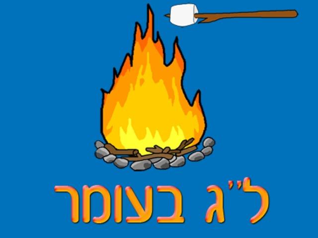 ל״ג בעומר by Yifat Simcha