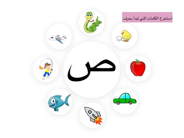 حرف الصاد،#عربي#صف اول by rufi Abdullah