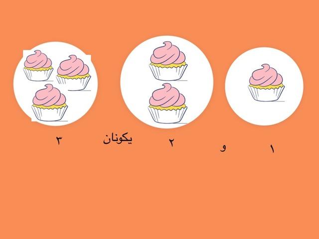 مكونات العدد ٣ by Farahalkanderi Farahalkanderi