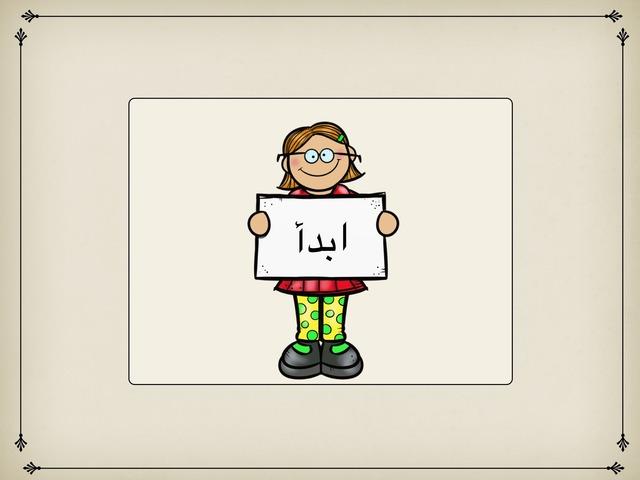 الكفاية الإملائية  by Zahra Aljishi
