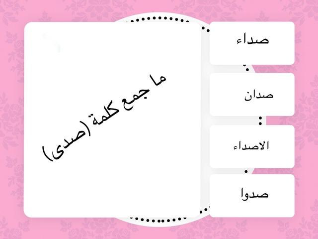 لغتي  by الغلا الحمدي
