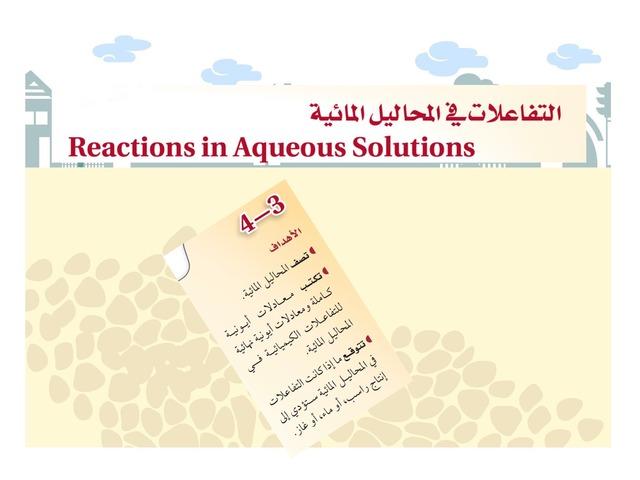 التفاعلات في المحاليل المائية  by سلمانة سلمانة