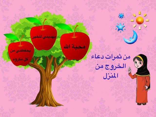 ثمرات by بدور الشمري