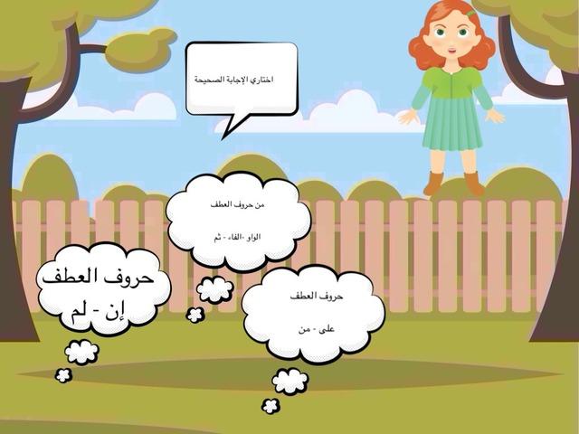 المعطوف by نايف حمد