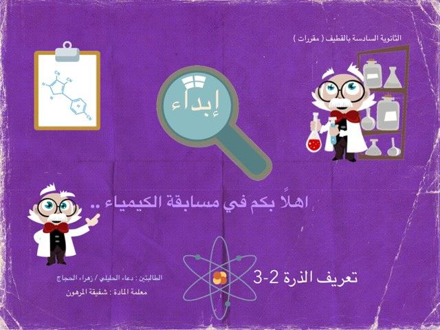 كيمياء ١ ، ٢-٣ تعريف الذرة  by زهراء محمد